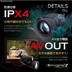 【防犯用】【暗視スコープ】【小型カメラ】 撮影機能付 単眼鏡型ナイトビジョン スパイカメラ スパイダーズX PRO (PR-813) 赤外線照射約350m 光学6倍レンズ 暗視補正 内蔵液晶ディスプレイ 32GB対応 商品写真5