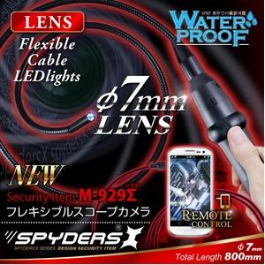 【防犯用】【超小型カメラ】【小型ビデオカメラ】スマホ対応フレキシブルスコープカメラ ファイバースコープ 直径7mmレンズ スパイカメラ スパイダーズX (M-929Σ) 800mmケーブル 高輝度LEDライト 防水仕様 - 拡大画像