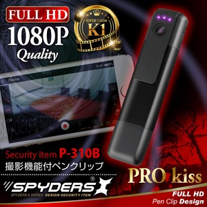 【防犯用】【超小型カメラ】【小型ビデオカメラ】 ペンクリップ型カメラ スパイカメラ スパイダーズX (P-310B) ブラック 小型カメラ 1080P H.264 60FPS 赤外線 HDMI 広角レンズ スマホ接続 - 拡大画像