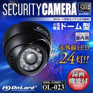 【監視カメラ】【SDカード防犯カメラ】【屋内赤外線暗視カメラ】 赤外線LED USB接続 ドーム型 オンロード (OL-023) 24時間常時録画 暗視撮影 簡単設置 - 拡大画像
