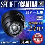 【監視カメラ】【SDカード防犯カメラ】【屋内赤外線暗視カメラ】 赤外線LED USB接続 ドーム型 オンロード (OL-023) 24時間常時録画 暗視撮影 簡単設置