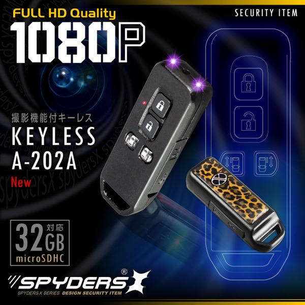 キーレス型隠しカメラ【A-202】