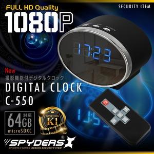 【防犯用】【超小型カメラ】【小型ビデオカメラ】 置時計型カメラ スパイカメラ スパイダーズX (C-550) 1080P 60FPS 赤外線 動体検知 遠隔操作 64GB対応 - 拡大画像