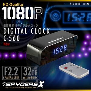【防犯用】【超小型カメラ】【小型ビデオカメラ】 置時計型カメラ スパイカメラ スパイダーズX (C-560)  赤外線 F2.2レンズ 動体検知 長時間録画 - 拡大画像