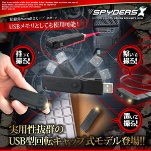 【防犯用】【超小型カメラ】【小型ビデオカメラ】 USBメモリ型カメラ スパイカメラ スパイダーズX (A-485) 1080P 回転キャップ式 外部電源 商品写真2