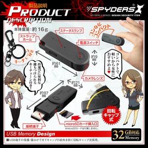 【防犯用】【超小型カメラ】【小型ビデオカメラ】 USBメモリ型カメラ スパイカメラ スパイダーズX (A-485) 1080P 回転キャップ式 外部電源 商品写真4