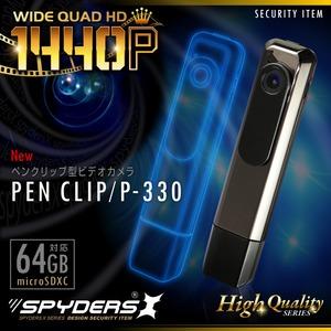【防犯用】【超小型カメラ】【小型ビデオカメラ】 ペンクリップ型カメラ スパイカメラ スパイダーズX (P-330) WQHD 1440P H.264 60FPS 広角レンズ 64GB対応 - 拡大画像