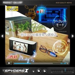 【防犯用】【超小型カメラ】【小型ビデオカメラ】 メディアプレーヤー型カメラ スパイカメラ スパイダーズX (C-570W) ホワイト 1080P 液晶画面 赤外線 FMラジオ 商品写真5