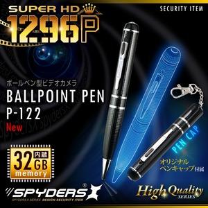 【防犯用】【超小型カメラ】【小型ビデオカメラ】 ペン型カメラ スパイカメラ スパイダーズX (P-122) SUPER HD 1296P 60FPS 32GB内蔵 - 拡大画像