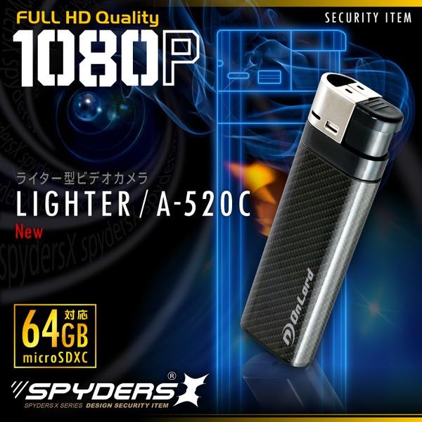 ライター型隠しカメラ 【A-520C 】