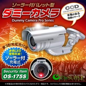 【ダミーカメラ 屋外、防犯カメラ、監視カメラ】 バレット型ソーラーバッテリー付 オンサプライ (OS-175S) シルバー 赤色LEDが常時点滅 赤外線 防雨タイプ - 拡大画像