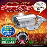 【ダミーカメラ 屋外、防犯カメラ、監視カメラ】 バレット型ソーラーバッテリー付 オンサプライ (OS-175S) シルバー 赤色LEDが常時点滅 赤外線 防雨タイプ