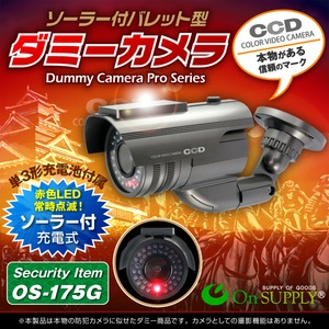 【ダミーカメラ 屋外、防犯カメラ、監視カメラ】 バレット型ソーラーバッテリー付 オンサプライ (OS-175G) ガンメタ 赤色LEDが常時点滅 赤外線 防雨タイプ - 拡大画像