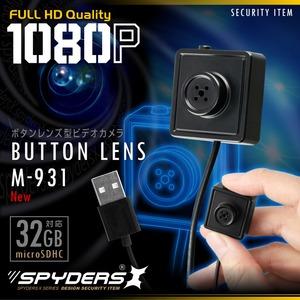 【防犯用】【超小型カメラ】【小型ビデオカメラ】 ボタン型カメラ スパイダーズX (M-931) スパイカメラ 1080P ポータブルバッテリー接続 動体検知 - 拡大画像