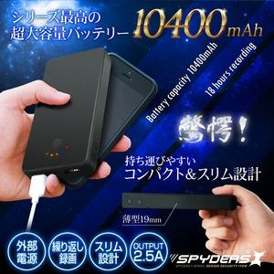 【超小型カメラ】【小型ビデオカメラ】充電器型カメラ モバイルバッテリー スパイカメラ スパイダーズX (A-603) モバイルバッテリー型 小型カメラ 防犯カメラ 小型ビデオカメラ 10400mAh 18時間録画 128GB対応 h02