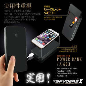 【超小型カメラ】【小型ビデオカメラ】充電器型カメラ モバイルバッテリー スパイカメラ スパイダーズX (A-603) モバイルバッテリー型 小型カメラ 防犯カメラ 小型ビデオカメラ 10400mAh 18時間録画 128GB対応 h03