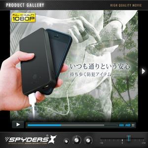 【超小型カメラ】【小型ビデオカメラ】充電器型カメラ モバイルバッテリー スパイカメラ スパイダーズX (A-603) モバイルバッテリー型 小型カメラ 防犯カメラ 小型ビデオカメラ 10400mAh 18時間録画 128GB対応 f05