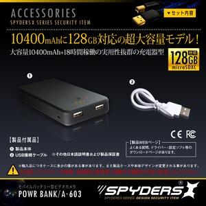 【超小型カメラ】【小型ビデオカメラ】充電器型カメラ モバイルバッテリー スパイカメラ スパイダーズX (A-603) モバイルバッテリー型 小型カメラ 防犯カメラ 小型ビデオカメラ 10400mAh 18時間録画 128GB対応 f06
