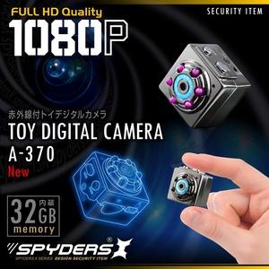 【防犯用】【超小型カメラ】【小型ビデオカメラ】 トイデジ デジタルムービーカメラ 小型ビデオカメラ スパイダーズX(A-370) 赤外線暗視 動体検知 - 拡大画像