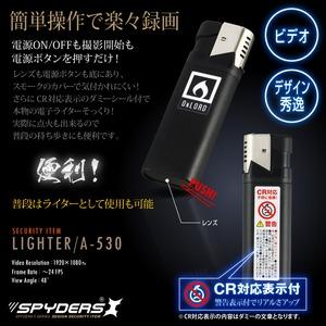 【防犯用】【超小型カメラ】【小型ビデオカメラ】 ライター型カメラ スパイカメラ スパイダーズX (A-530) 小型カメラ 1080P 電熱コイル式 バイブレーション h03