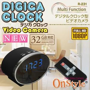 【防犯用】【小型カメラ】【小型ビデオカメラ】置時計型スタイルカメラ DIGICA CLOCK デジカクロック オンスタイル (R-231) 1080P 動体検知 遠隔操作 - 拡大画像