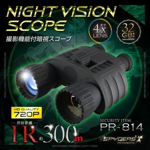 【防犯用】【暗視スコープ】【小型カメラ】 撮影機能付 双眼鏡型ナイトビジョン スパイカメラ スパイダーズX PRO (PR-814) 赤外線照射約300m 光学4倍レンズ 暗視補正 内蔵液晶ディスプレイ 32GB対応 商品写真