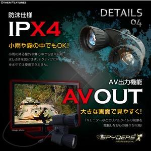 【防犯用】【暗視スコープ】【小型カメラ】 撮影機能付 双眼鏡型ナイトビジョン スパイカメラ スパイダーズX PRO (PR-814) 赤外線照射約300m 光学4倍レンズ 暗視補正 内蔵液晶ディスプレイ 32GB対応 商品写真5