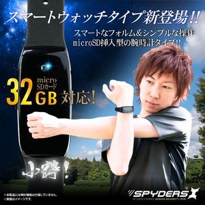 スマートウォッチ型カメラ スパイカメラ スパイダーズX (W-705) 1080P 写真3連写 microSD32GB対応