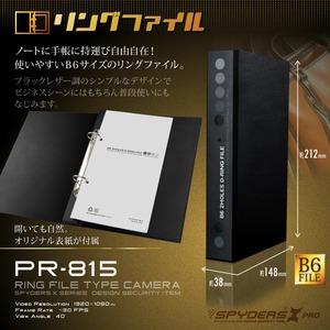 【超小型カメラ】【小型ビデオカメラ】リングファイル型カメラ 手帳 スパイカメラ スパイダーズX PRO (PR-815) B6サイズ 赤外線暗視 人体検知 8000mAh h03