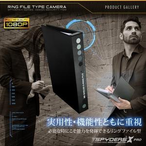 【超小型カメラ】【小型ビデオカメラ】リングファイル型カメラ 手帳 スパイカメラ スパイダーズX PRO (PR-815) B6サイズ 赤外線暗視 人体検知 8000mAh f05