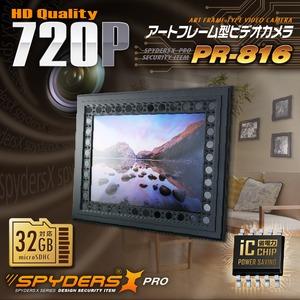 【超小型カメラ】【小型ビデオカメラ】アートフレーム型カメラ フォトフレーム スパイカメラ スパイダーズX PRO (PR-816) スパイカメラ 赤外線暗視 人体検知 省電力モデル - 拡大画像