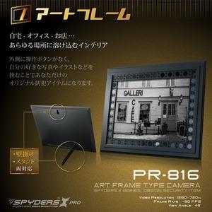【超小型カメラ】【小型ビデオカメラ】アートフレーム型カメラ フォトフレーム スパイカメラ スパイダーズX PRO (PR-816) スパイカメラ 赤外線暗視 人体検知 省電力モデル 商品写真3