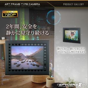 【超小型カメラ】【小型ビデオカメラ】アートフレーム型カメラ フォトフレーム スパイカメラ スパイダーズX PRO (PR-816) スパイカメラ 赤外線暗視 人体検知 省電力モデル 商品写真5