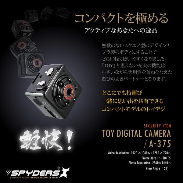 【防犯用】【超小型カメラ】【小型ビデオカメラ】 トイデジ デジタルムービーカメラ 小型ビデオカメラ スパイダーズX(A-375) 1080P 赤外線暗視 写真連続撮影