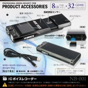 【超小型カメラ】【小型ビデオカメラ】ボイスレコーダー型カメラ フラッシュメモリ スパイダーズX (NB-001) 指紋認証センサー 8GB内蔵 32GB対応 f05