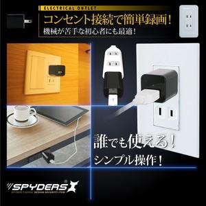 【防犯用】【超小型カメラ】【小型ビデオカメラ】 USB-ACアダプター型カメラ スパイカメラ スパイダーズX (M-933) 1080P コンセント接続 32GB対応 f05