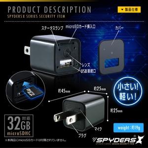 【防犯用】【超小型カメラ】【小型ビデオカメラ】 USB-ACアダプター型カメラ スパイカメラ スパイダーズX (M-933) 1080P コンセント接続 32GB対応 f06