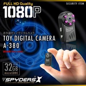 【防犯用】【超小型カメラ】【小型ビデオカメラ】トイカメラ トイデジ デジタルムービーカメラ スパイダーズX(A-380) 1080P 赤外線暗視 ボイスレコーダー - 拡大画像