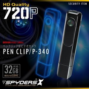 【防犯用】【超小型カメラ】【小型ビデオカメラ】ペンクリップ型ビデオカメラ スパイカメラ スパイダーズX (P-340) 小型カメラ 720P ボイスレコーダー - 拡大画像