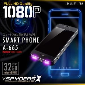 【防犯用】【超小型カメラ】【小型ビデオカメラ】 スマートフォン型カメラ モバイルバッテリー スパイダーズX (A-665) 1080P H.264 暗視補正 強力赤外線 広角レンズ - 拡大画像