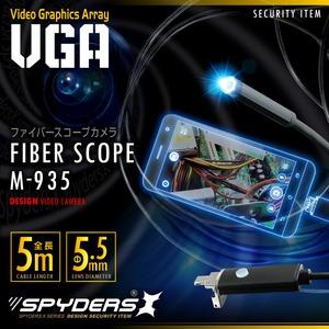 【防犯用】【超小型カメラ】【小型ビデオカメラ】スマホ対応 ファイバースコープカメラ エンドスコープ 直径5.5mmレンズ スパイカメラ スパイダーズX  (M-935) 5mロングケーブル 高輝度LEDライト - 拡大画像