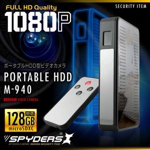 【防犯用】【超小型カメラ】【小型ビデオカメラ】ポータブルハードディスク型カメラ スパイカメラ スパイダーズX (M-940) 1080P H.264 人体検知 128GB対応 - 拡大画像