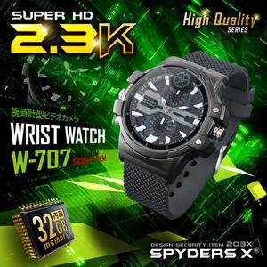 隠しカメラ 腕時計型 スパイカメラ スパイダーズX (W-707)