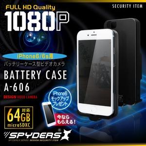 【防犯用】【超小型カメラ】【小型ビデオカメラ】iPhone6/6s用スマホバッテリーケース型カメラ スパイカメラ スパイダーズX (A-606) 1080P H.264 64GB対応 - 拡大画像