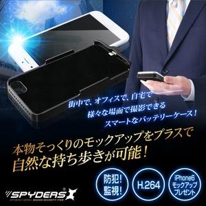【防犯用】【超小型カメラ】【小型ビデオカメラ】iPhone6/6s用スマホバッテリーケース型カメラ スパイカメラ スパイダーズX (A-606) 1080P H.264 64GB対応 商品写真2
