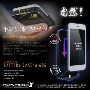 【防犯用】【超小型カメラ】【小型ビデオカメラ】iPhone6/6s用スマホバッテリーケース型カメラ スパイカメラ スパイダーズX (A-606) 1080P H.264 64GB対応 商品写真3