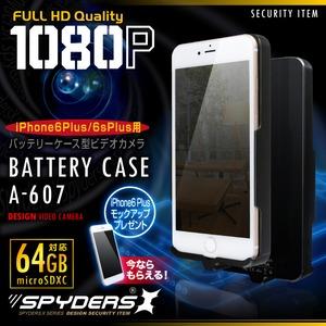 【防犯用】【超小型カメラ】【小型ビデオカメラ】iPhone6Plus/6sPlus用スマホバッテリーケース型カメラ スパイカメラ スパイダーズX (A-607) 1080P H.264 64GB対応 - 拡大画像