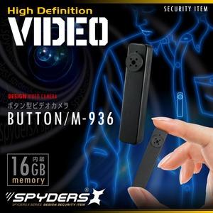 【防犯用】【超小型カメラ】【小型ビデオカメラ】ボタン型カメラ スパイダーズX (M-936) 小型カメラ ハンズフリー 最軽量 オート録画 - 拡大画像