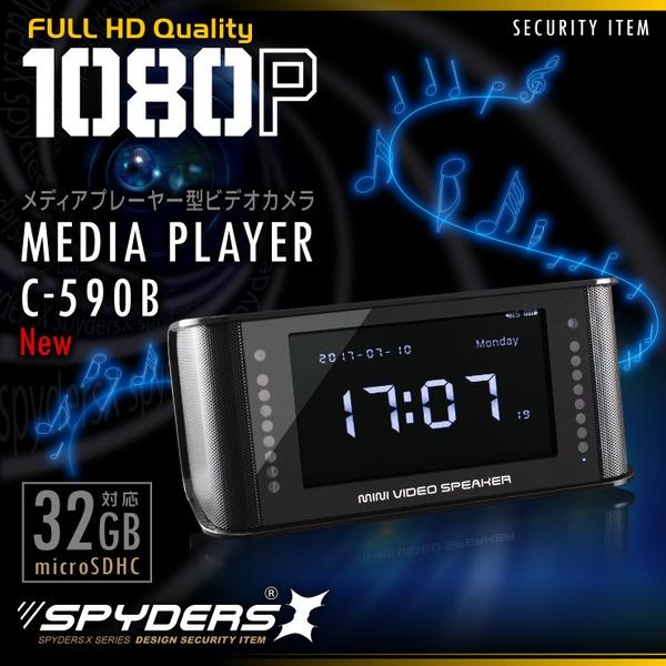 【防犯用】【超小型カメラ】【小型ビデオカメラ】 置時計型カメラ スパイカメラ スパイダーズX (C-590B)  ブラック 1080P 液晶画面 赤外線 FMラジオf00