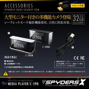 【防犯用】【超小型カメラ】【小型ビデオカメラ】 置時計型カメラ スパイカメラ スパイダーズX (C-590B)  ブラック 1080P 液晶画面 赤外線 FMラジオ f06
